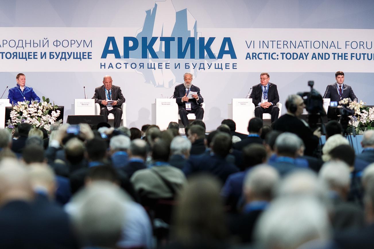 Форум Арктика: настоящее и будущее 2016