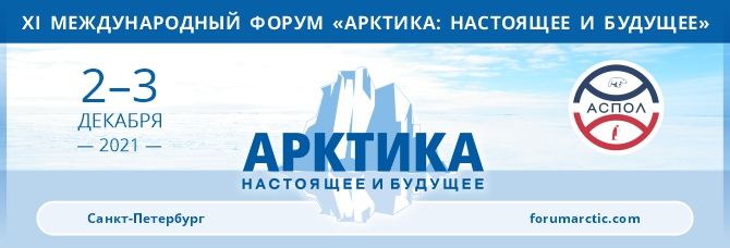 XI Международный форум