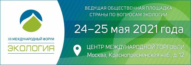 XII Международный форум