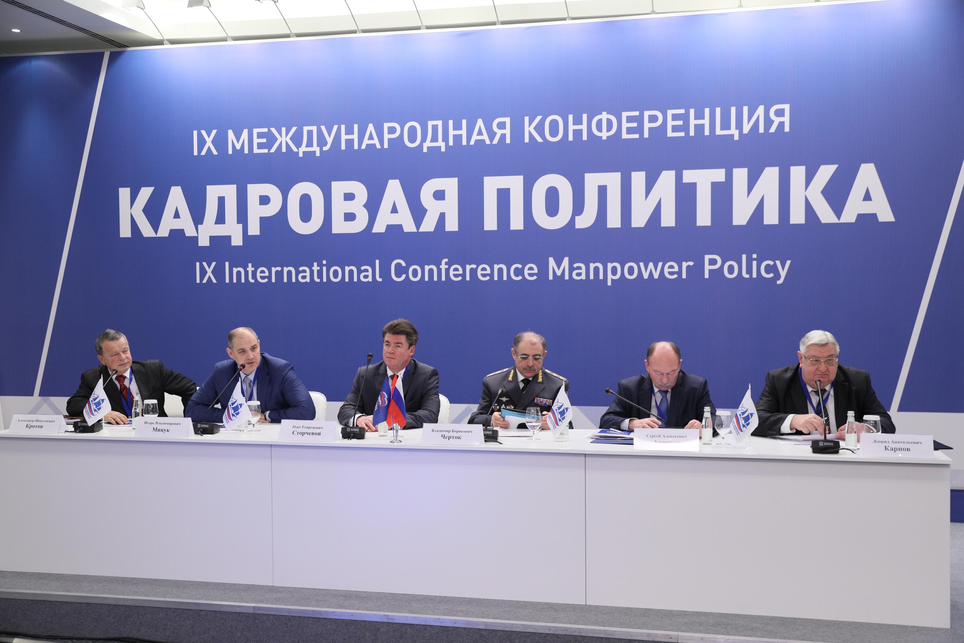 Международная конференция «Кадровая политика» 2016