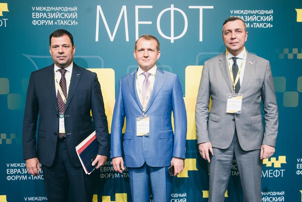 Международный Евразийский форум «ТАКСИ» 2017