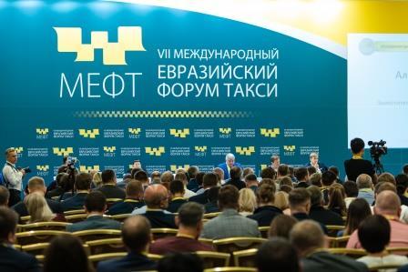 VII Международный Евразийский форум «Такси»