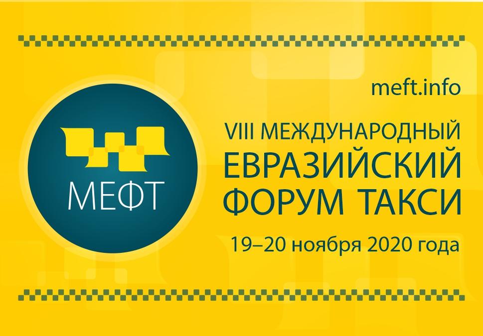 VIII Международный Евразийский форум «Такси»