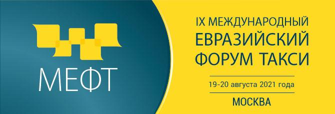 IX Международный Евразийский форум