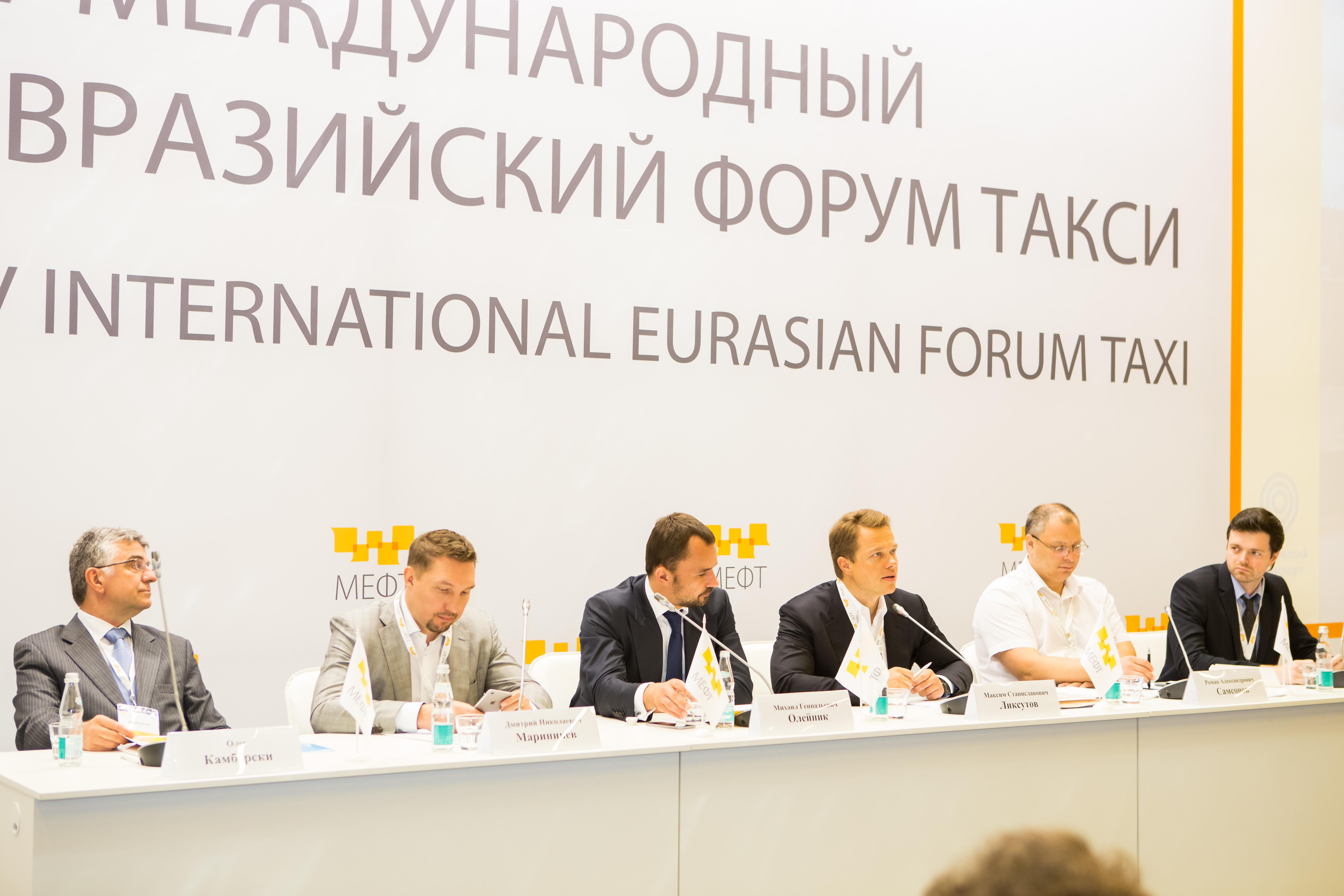 Международный Евразийский форум «ТАКСИ» 2016