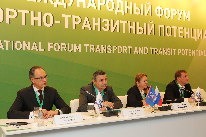Форум Транспортно-транзитный потенциал 2015