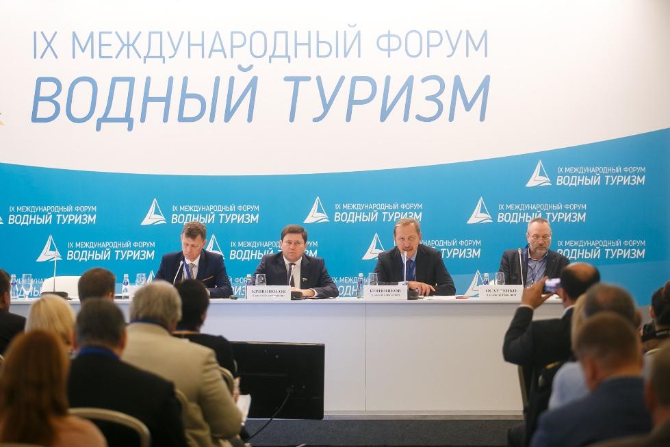 Международный форум «Водный туризм» 2017